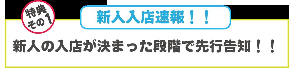 新人入店速報!!新人の入店が決まった段階で先行告知!!